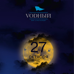VODНЫЙ HALLOWEEN PARTY